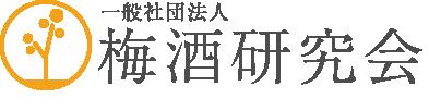 一般社団法人梅酒研究会オフォシャルサイト